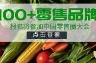 名單公佈:盒馬、百果園、麥德龍等100+零售品牌將參加中國零售圈大會