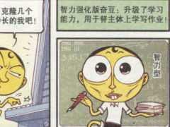 """星太奇:奮豆有了""""忠實奴僕"""",從此再也不用擔別人欺負自己了!"""