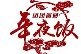 華北愛餃子、華東愛八寶飯,每逢佳節胖三斤,各地過年都吃什麼