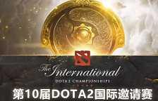 鬥魚DOTA2:VG敗者組第二輪直面T1!第一局BP出來後勝負已定?