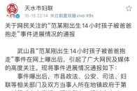 """男子迴應""""抱走新生兒追討彩禮"""":一時衝動很後悔 不想離婚想給孩子一個完整的家"""