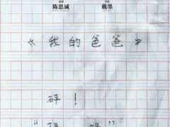 《誤殺2》殺青曝概念海報 陳思誠肖央再攜手