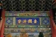 金閣寺:春樹阿彌陀,秋花觀世音