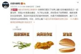 麥當勞被曝使用過期食材,安徽突擊檢查全省門店