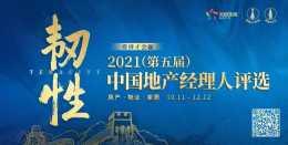 快訊:程純潔受聘擔任2021(第五屆)中國地產經理人安徽區域評審