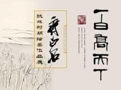 """新展預告""""一白高天下""""—齊白石抗戰時期繪畫作品展"""