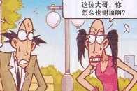 星太奇:古老師去婚介所相親,卻找到了和自己長的一模一樣的相親物件