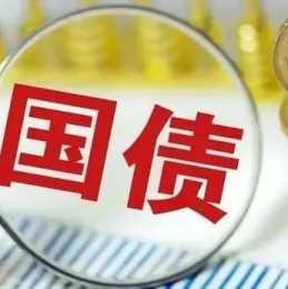 財政部第二次續發行2021年記賬式附息(十一期)國債(5年期)